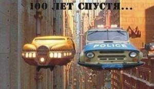 Полицейский таз через 100 лет