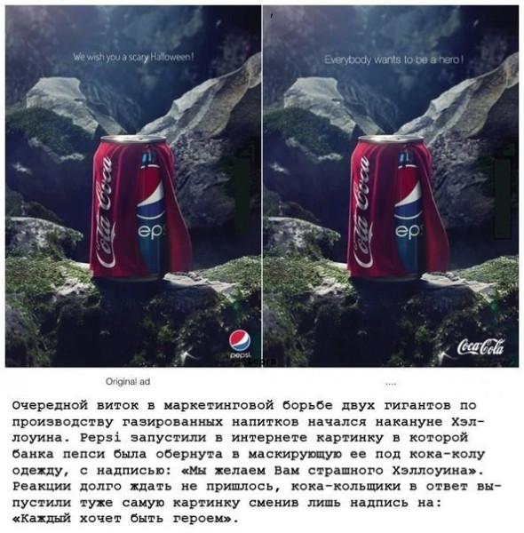 Кола-пепси