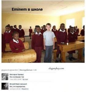 Эминем в школе