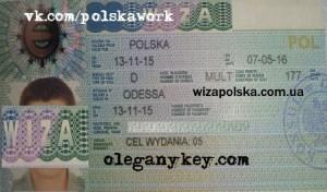 Польская рабочая виза д05.jpg