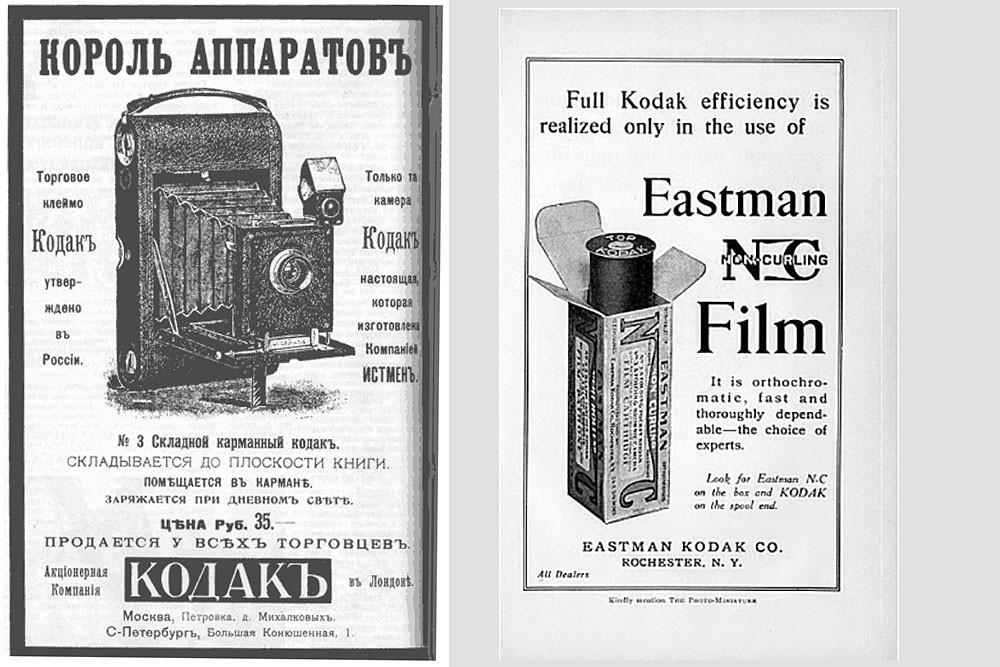 George Eastman (1).jpg