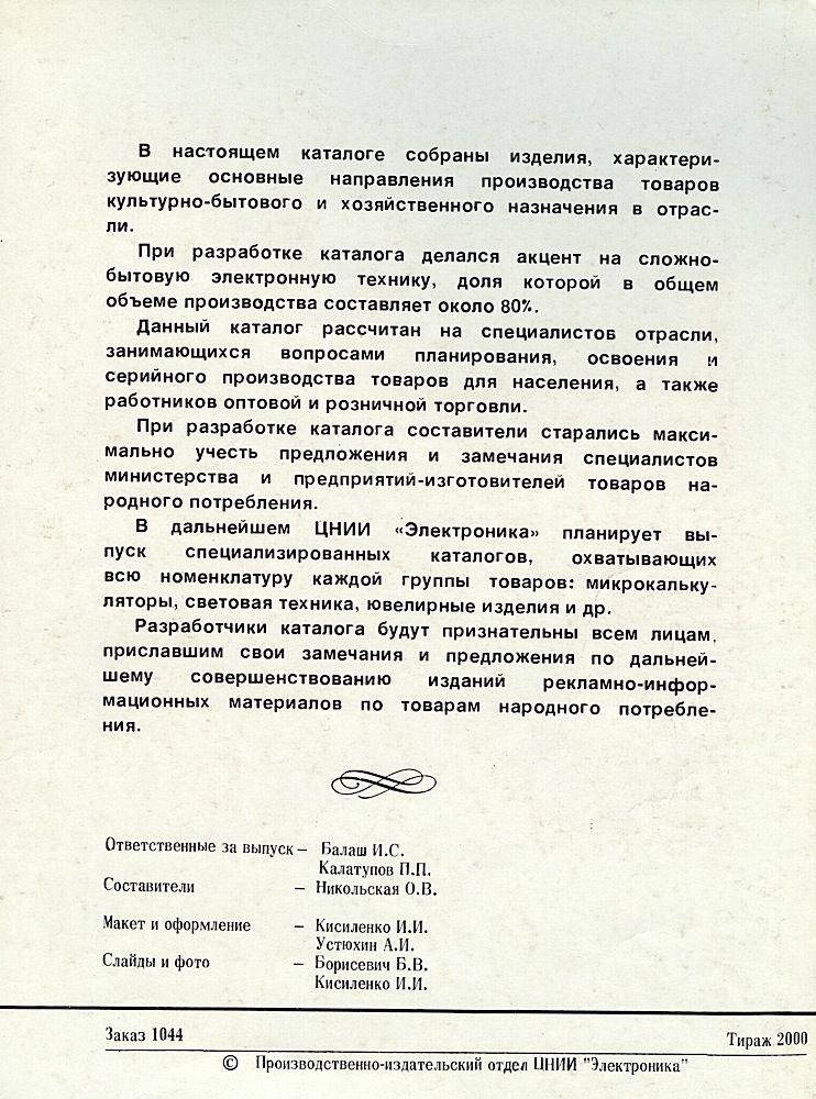 Каталог товаров народного потребления 1981 года. Цены в СССР.  (1)