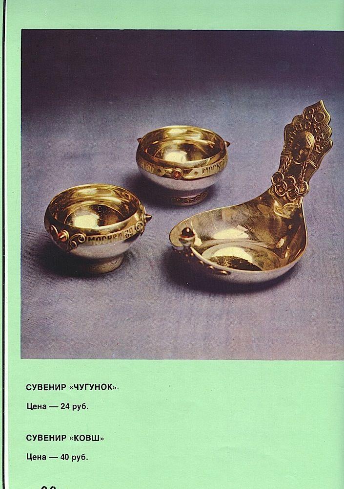Каталог товаров народного потребления 1981 года. Цены в СССР.  (2)
