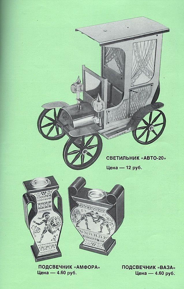 Каталог товаров народного потребления 1981 года. Цены в СССР.  (3)