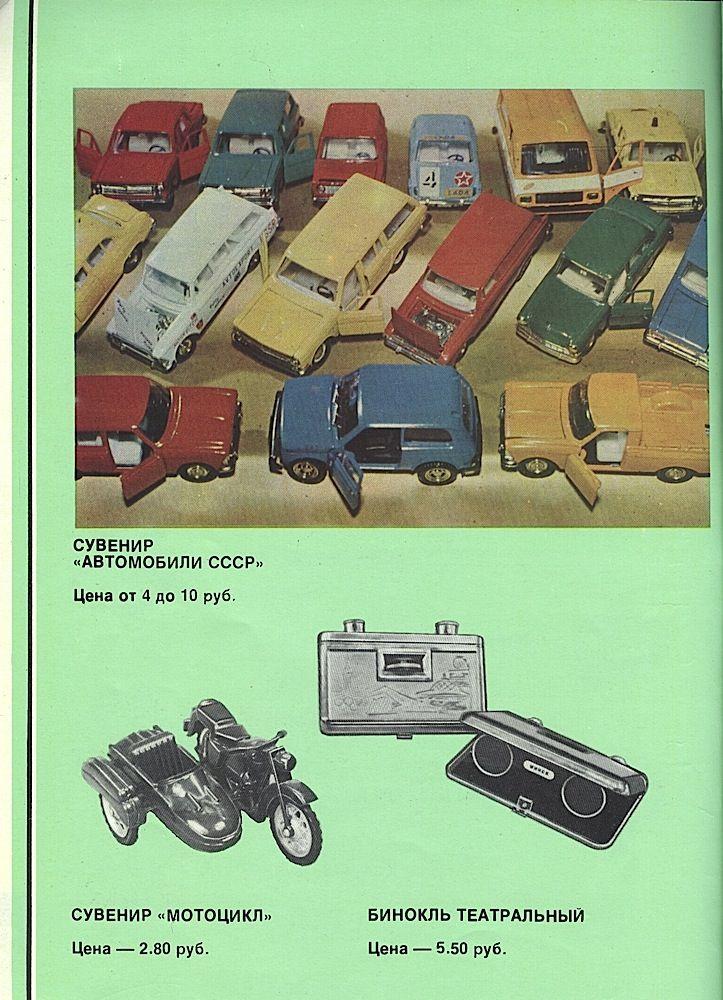 Каталог товаров народного потребления 1981 года. Цены в СССР.  (4)