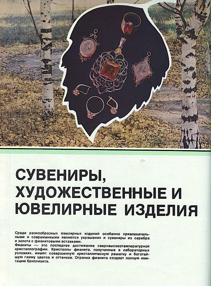 Каталог товаров народного потребления 1981 года. Цены в СССР.  (6)