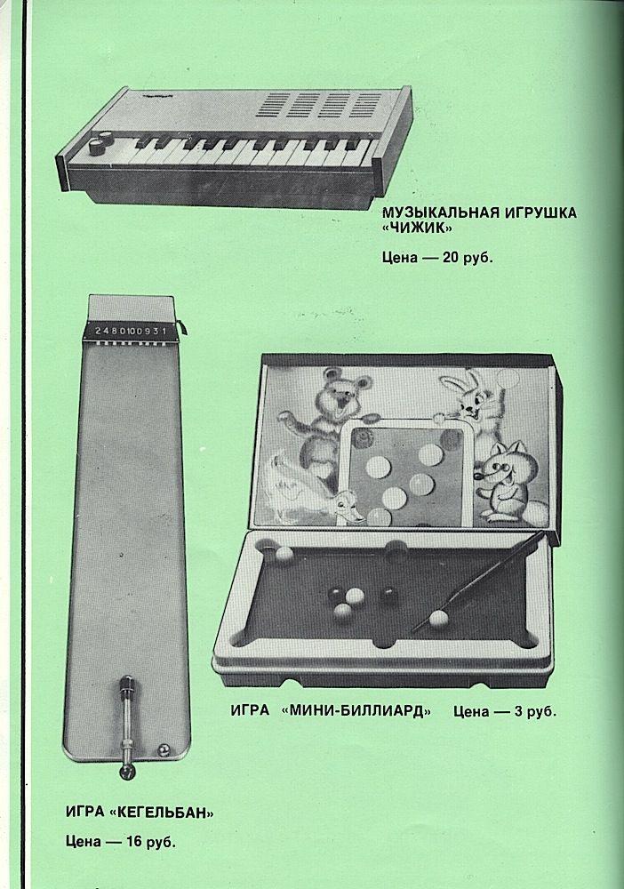 Каталог товаров народного потребления 1981 года. Цены в СССР.  (8)