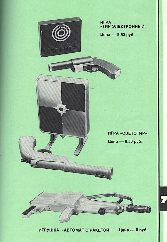 Каталог товаров народного потребления 1981 года. Цены в СССР.  (9)