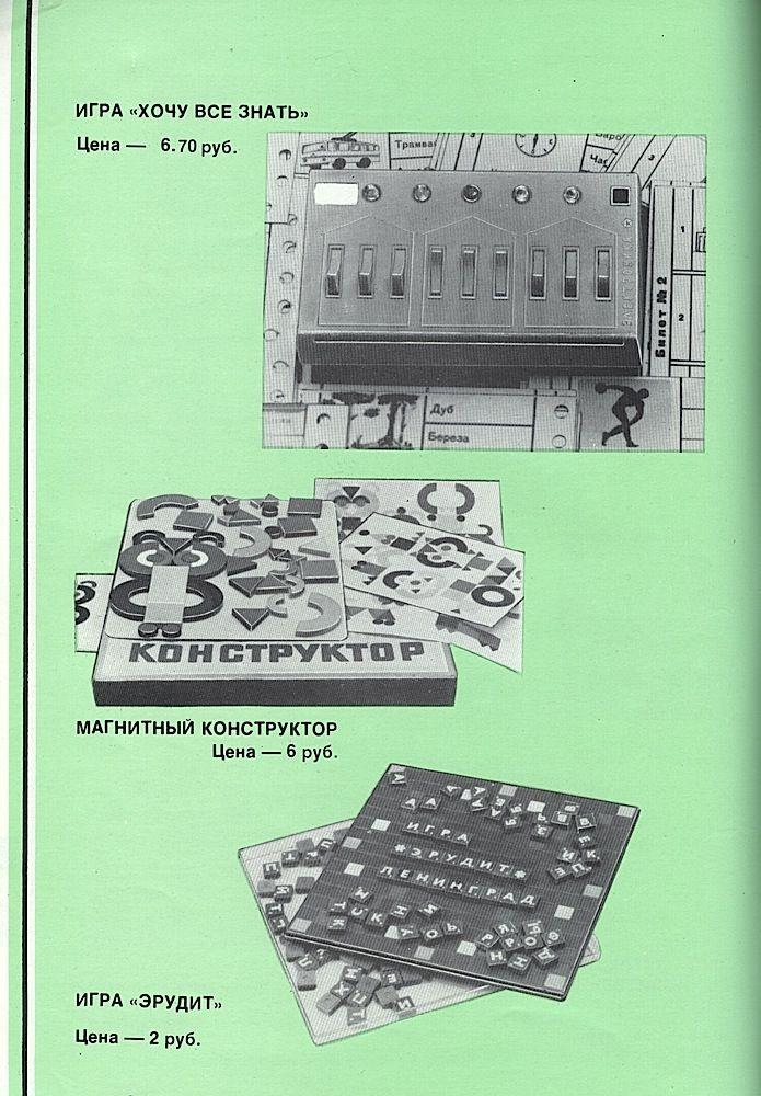 Каталог товаров народного потребления 1981 года. Цены в СССР.  (10)