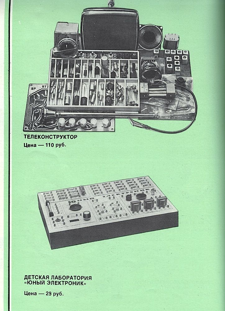 Каталог товаров народного потребления 1981 года. Цены в СССР.  (12)