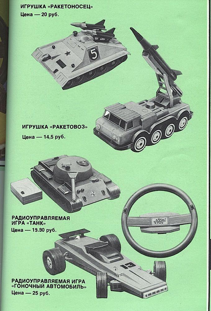 Каталог товаров народного потребления 1981 года. Цены в СССР.  (13)