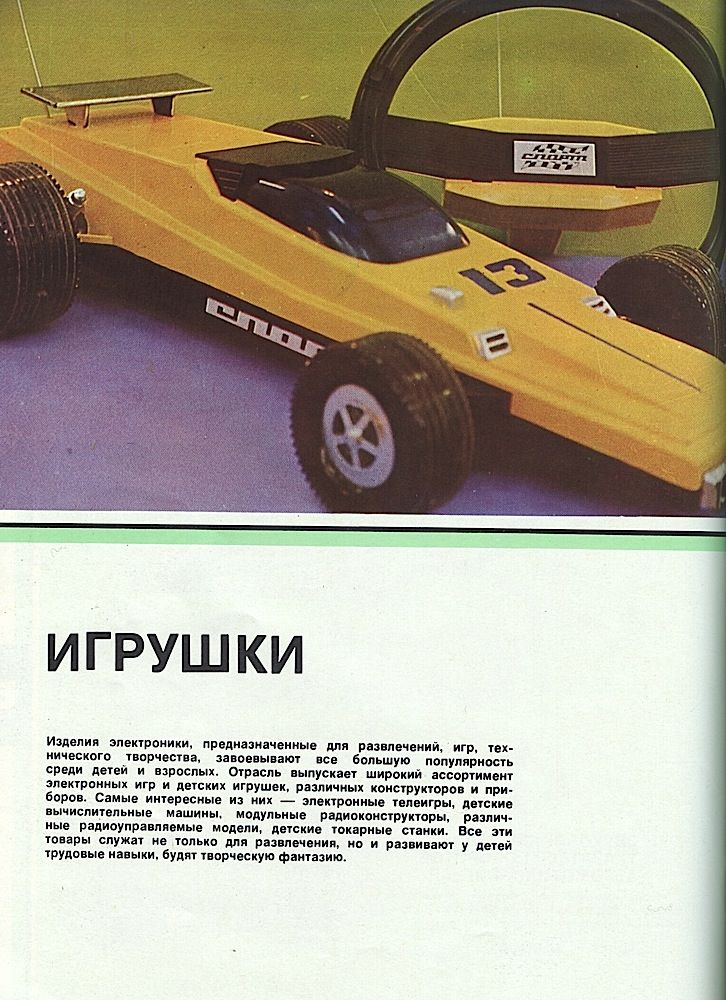 Каталог товаров народного потребления 1981 года. Цены в СССР.  (14)