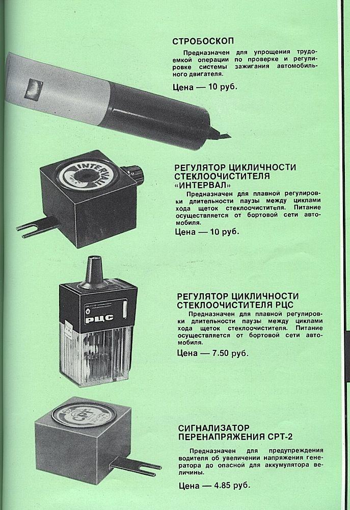 Каталог товаров народного потребления 1981 года. Цены в СССР.  (16)