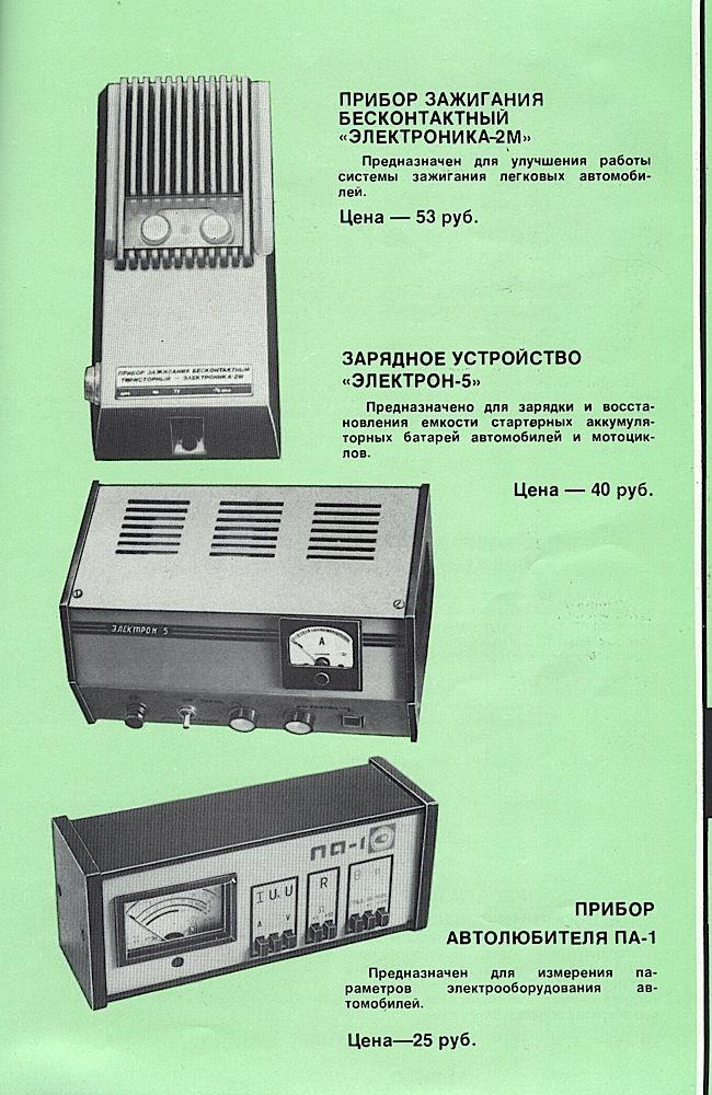 Каталог товаров народного потребления 1981 года. Цены в СССР.  (17)