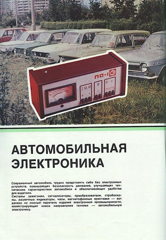 Каталог товаров народного потребления 1981 года. Цены в СССР.  (18)