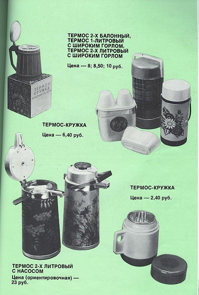 Каталог товаров народного потребления 1981 года. Цены в СССР.  (19)