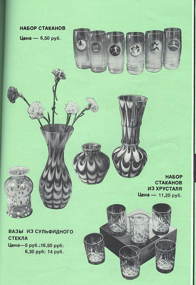 Каталог товаров народного потребления 1981 года. Цены в СССР.  (20)