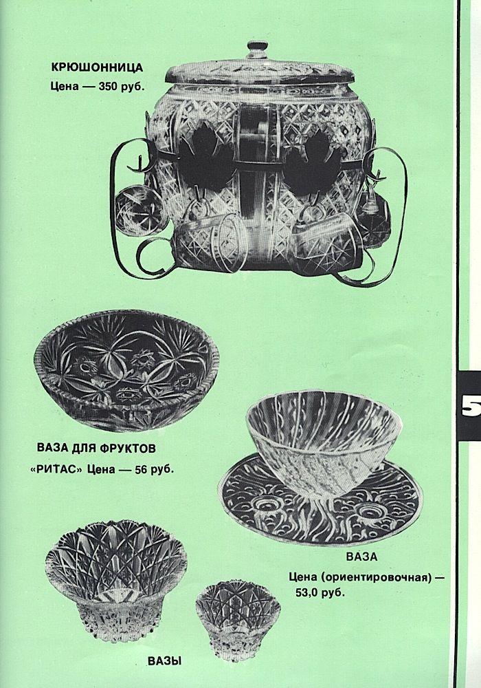 Каталог товаров народного потребления 1981 года. Цены в СССР.  (21)