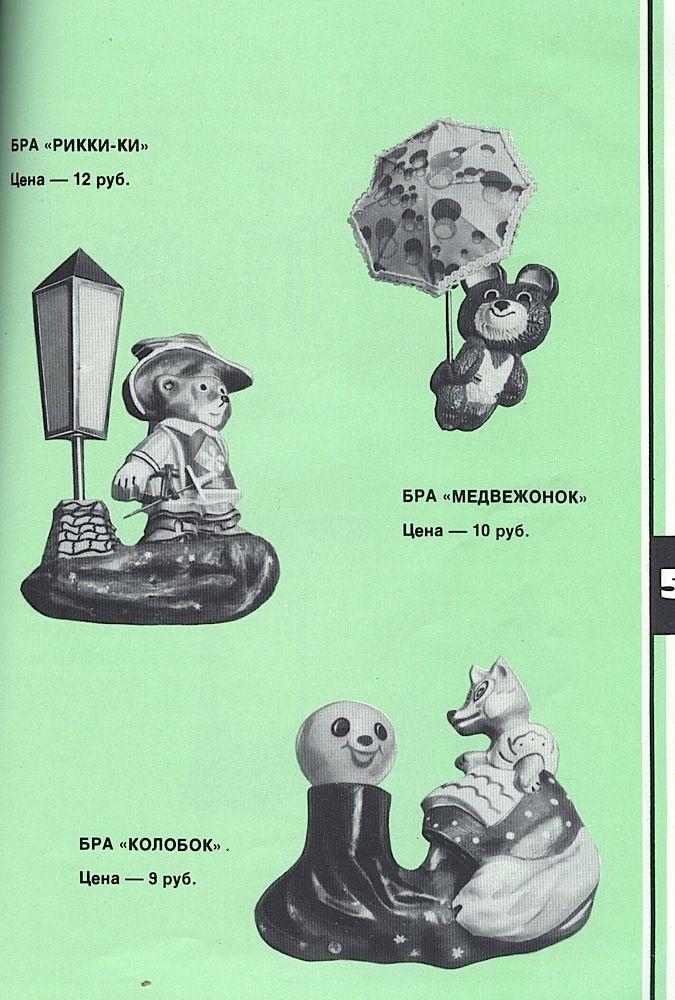 Каталог товаров народного потребления 1981 года. Цены в СССР.  (23)