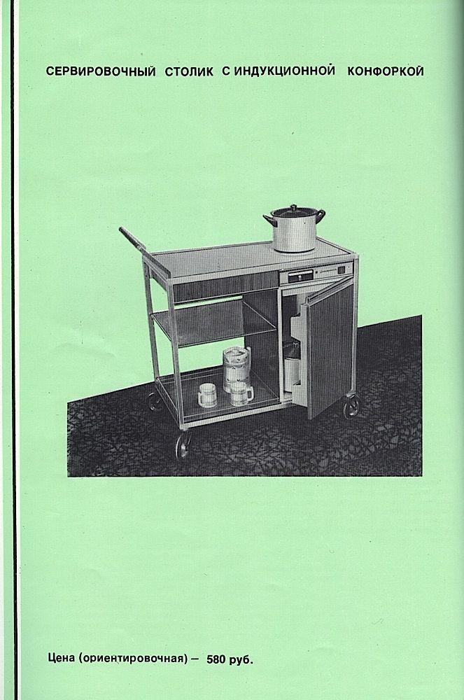 Каталог товаров народного потребления 1981 года. Цены в СССР.  (26)