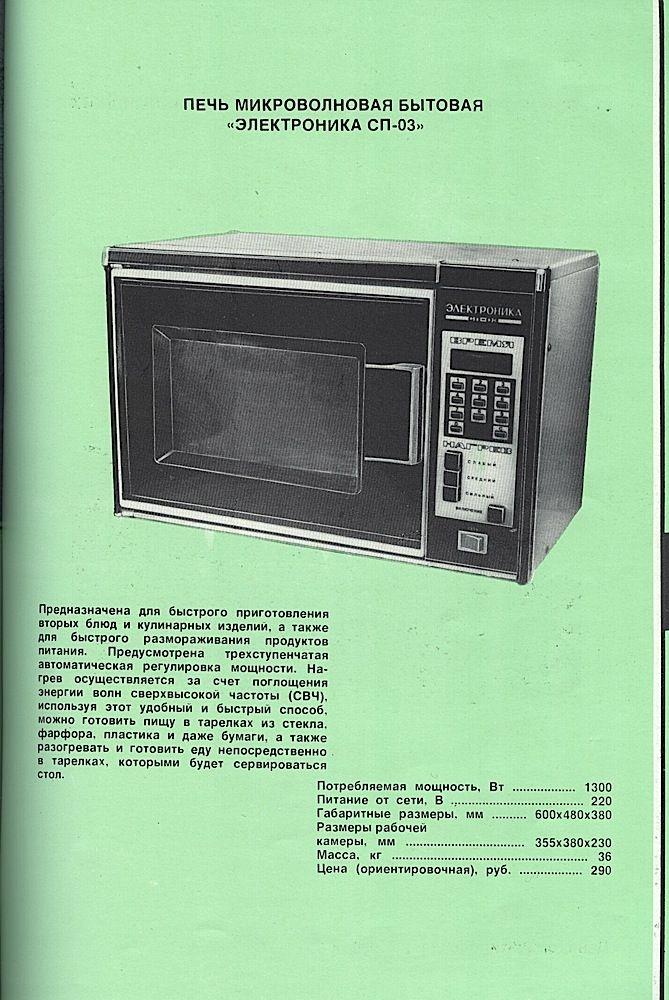 Каталог товаров народного потребления 1981 года. Цены в СССР.  (27)