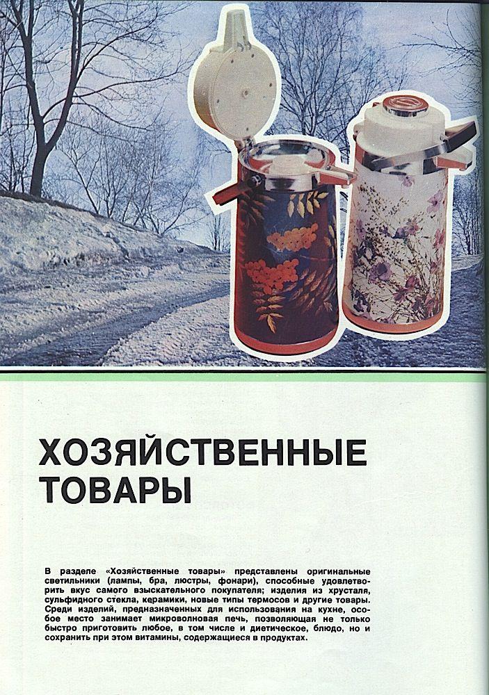 Каталог товаров народного потребления 1981 года. Цены в СССР.  (28)