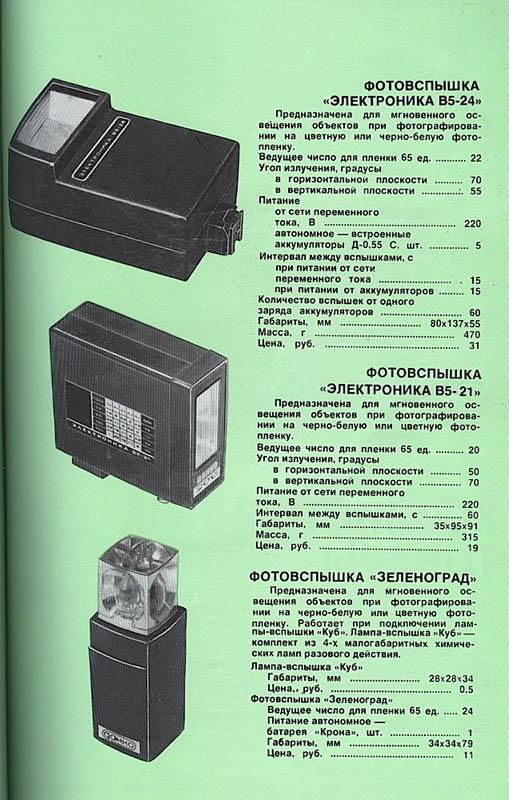Каталог товаров народного потребления 1981 года. Цены в СССР.  (29)