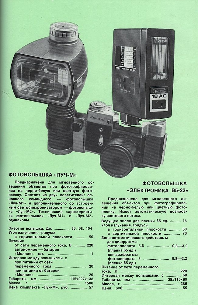 Каталог товаров народного потребления 1981 года. Цены в СССР.  (30)