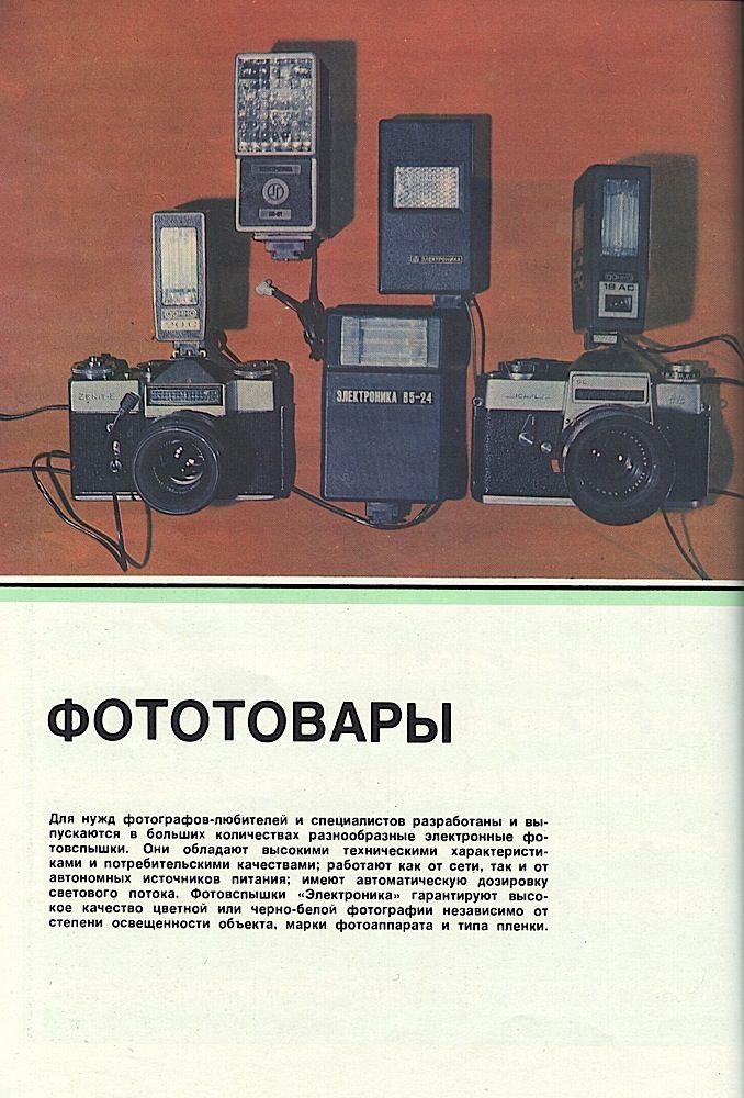 Каталог товаров народного потребления 1981 года. Цены в СССР.  (31)