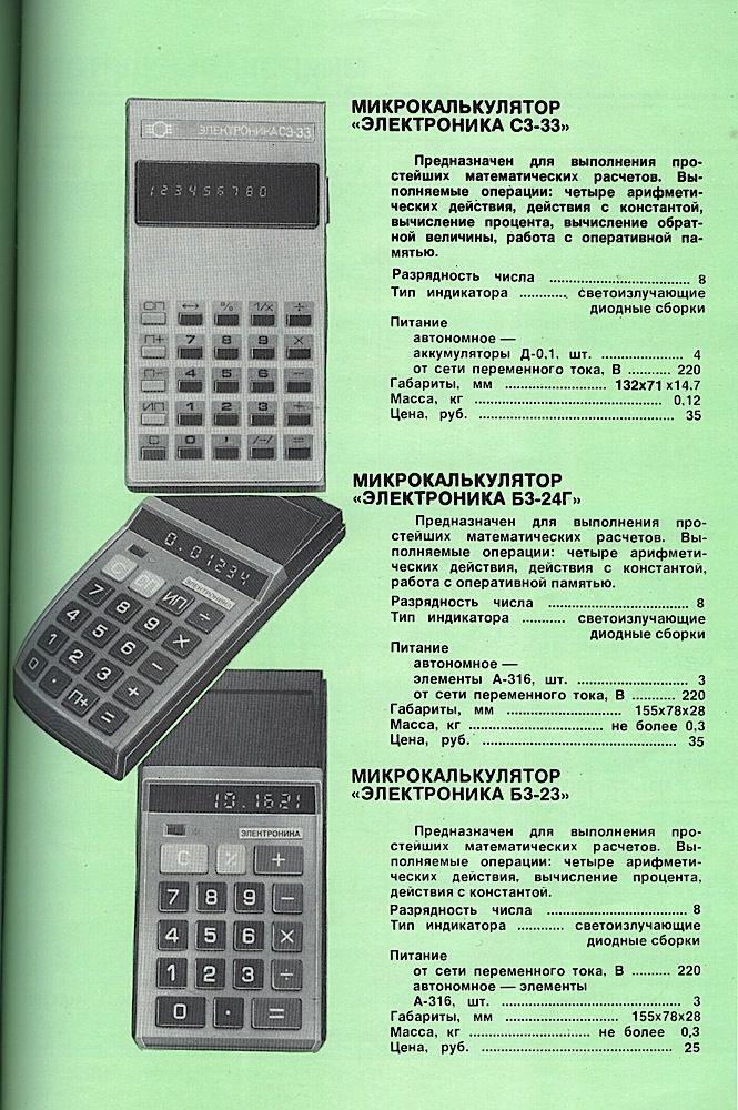 Каталог товаров народного потребления 1981 года. Цены в СССР.  (32)