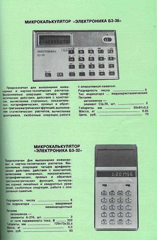 Каталог товаров народного потребления 1981 года. Цены в СССР.  (33)