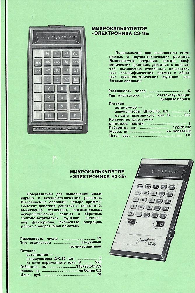 Каталог товаров народного потребления 1981 года. Цены в СССР.  (34)