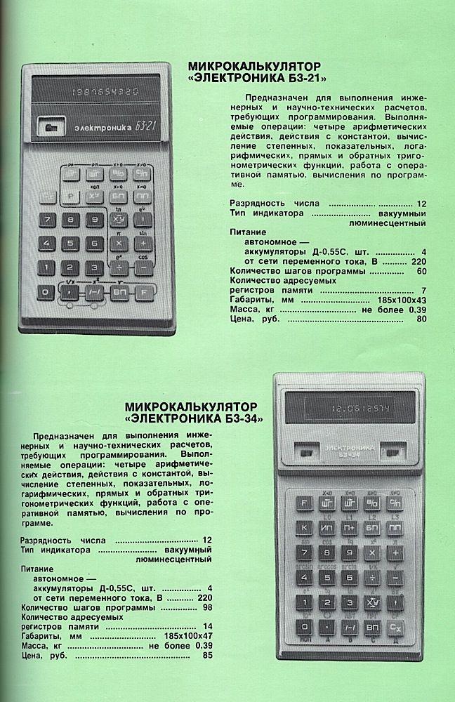 Каталог товаров народного потребления 1981 года. Цены в СССР.  (35)