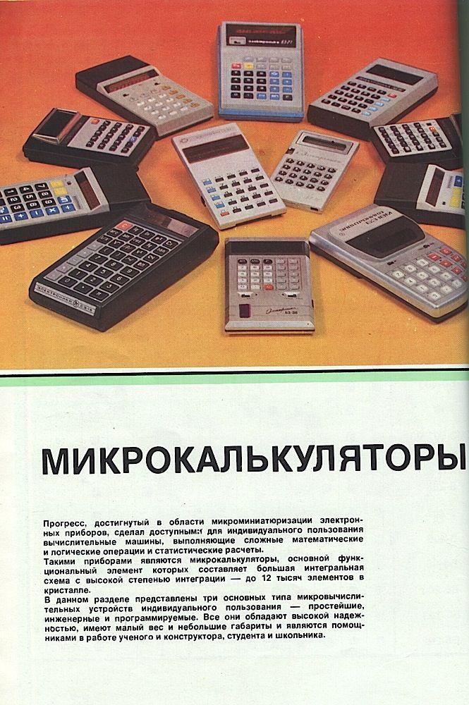Каталог товаров народного потребления 1981 года. Цены в СССР.  (36)