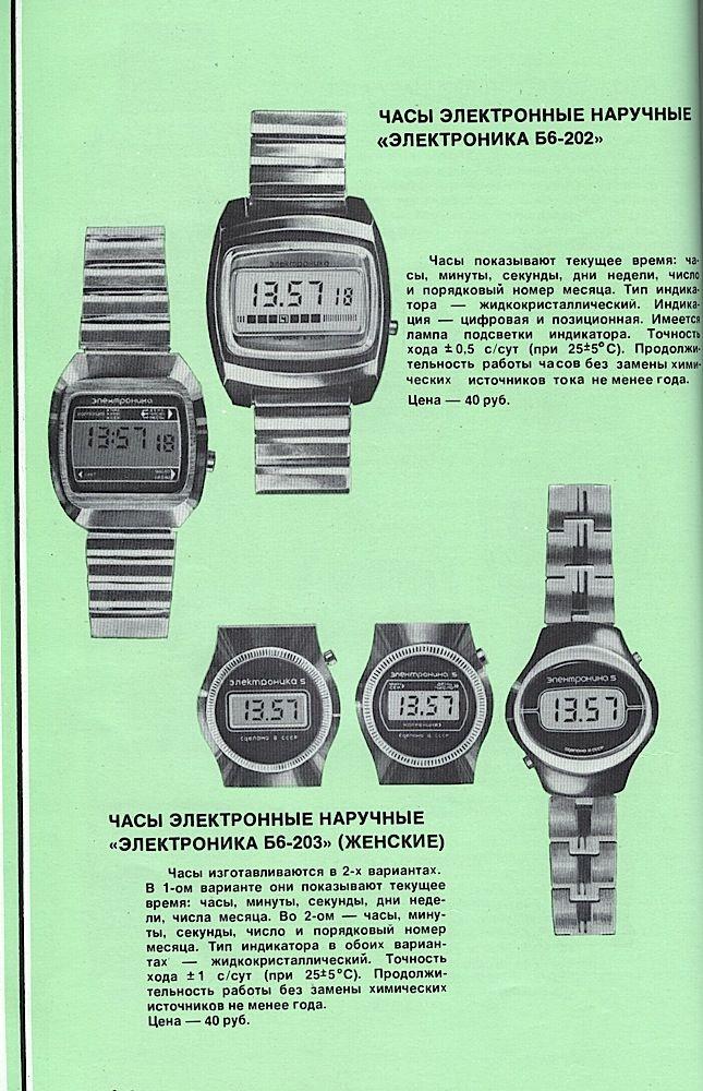 Каталог товаров народного потребления 1981 года. Цены в СССР.  (37)