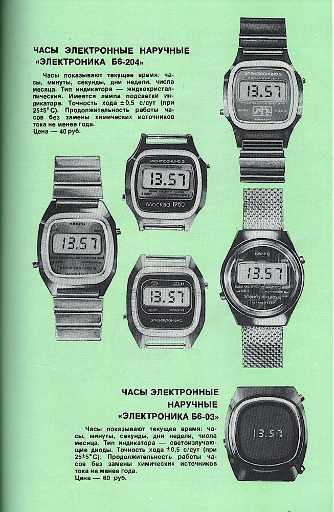 Каталог товаров народного потребления 1981 года. Цены в СССР.  (38)