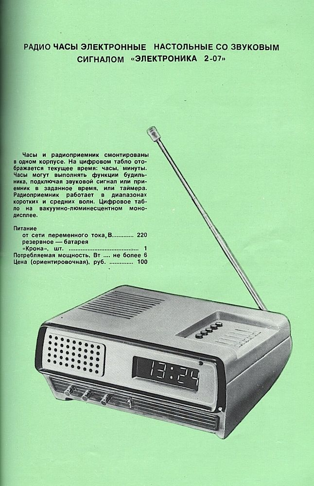Каталог товаров народного потребления 1981 года. Цены в СССР.  (40)