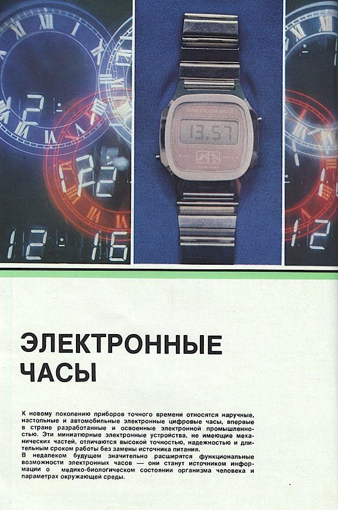 Каталог товаров народного потребления 1981 года. Цены в СССР.  (41)