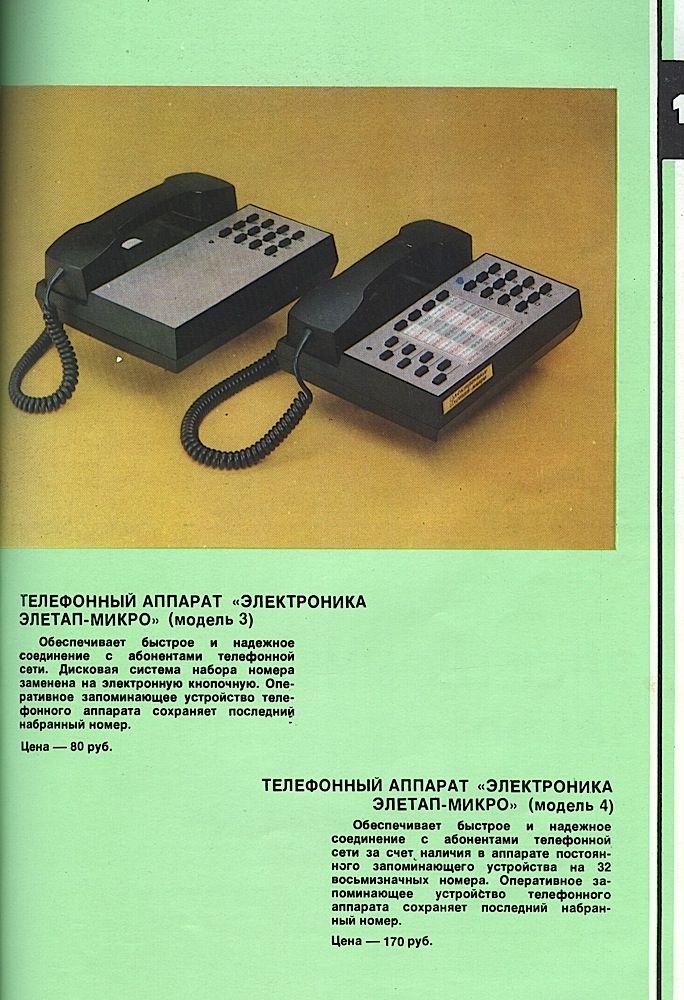 Каталог товаров народного потребления 1981 года. Цены в СССР.  (42)
