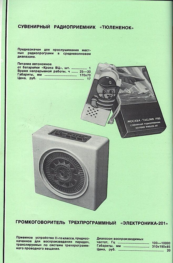 Каталог товаров народного потребления 1981 года. Цены в СССР.  (43)