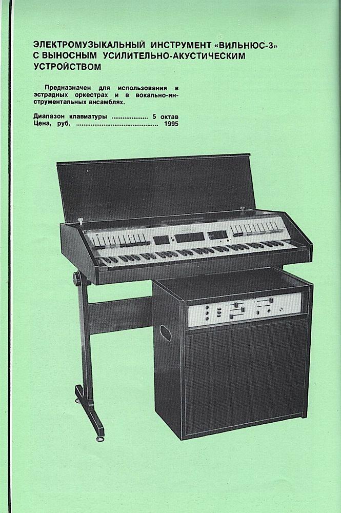 Каталог товаров народного потребления 1981 года. Цены в СССР.  (45)