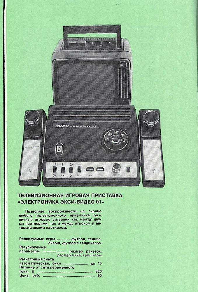 Каталог товаров народного потребления 1981 года. Цены в СССР.  (49)