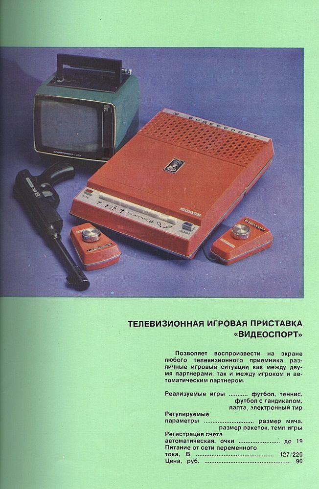 Каталог товаров народного потребления 1981 года. Цены в СССР.  (50)