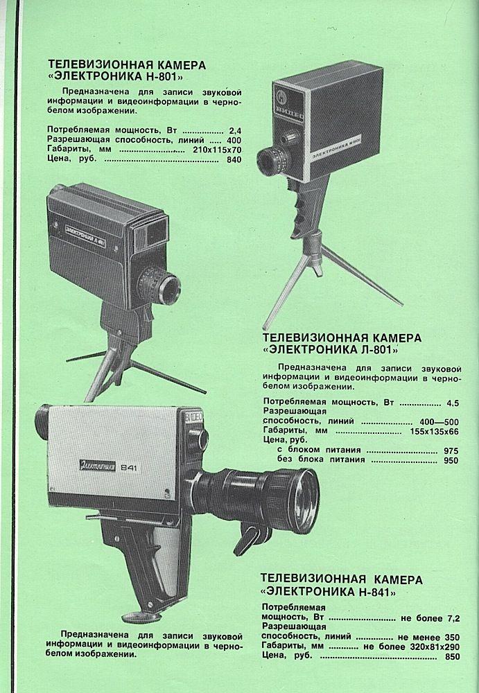 Каталог товаров народного потребления 1981 года. Цены в СССР.  (51)