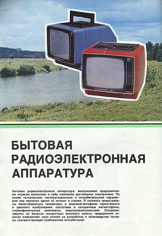 Каталог товаров народного потребления 1981 года. Цены в СССР.  (56)