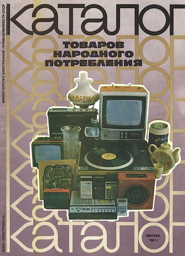 Каталог товаров народного потребления 1981 года. Цены в СССР.  (57)