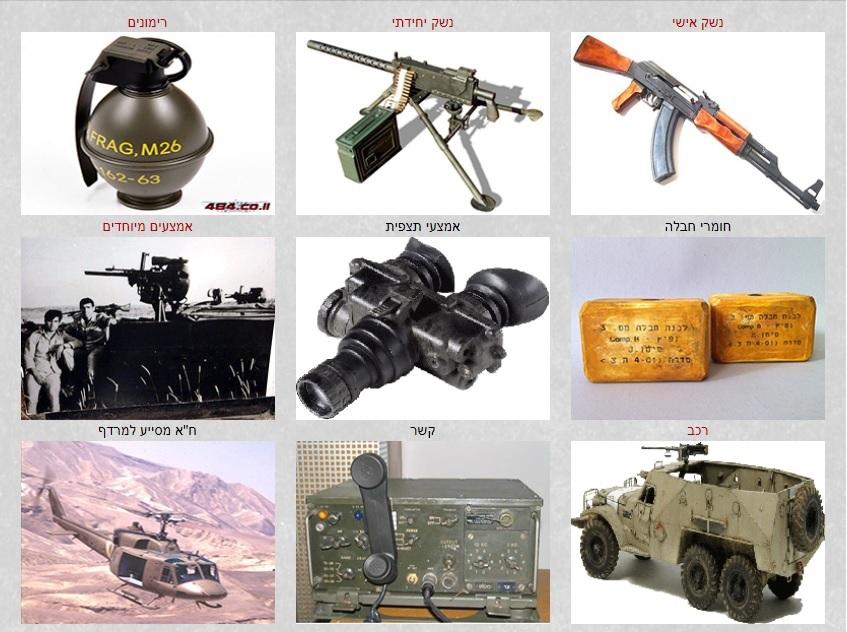 Оружие разведбата «Херув» (1966-1974)