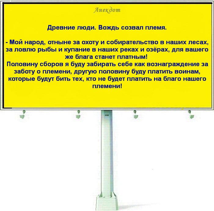 АНЕКДОТ-
