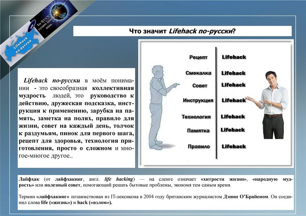 Lifehack по-русски_2. Медицина 0