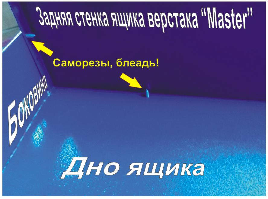 Ящик верстака Мастер